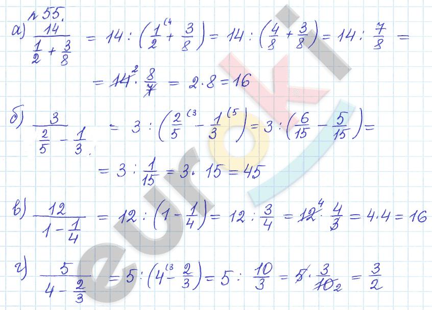 ГДЗ по математике 6 класс задачник Бунимович, Кузнецова. Задание: 55