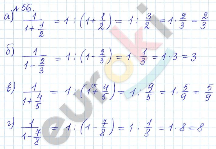 ГДЗ по математике 6 класс задачник Бунимович, Кузнецова. Задание: 56