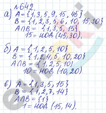 ГДЗ по математике 6 класс задачник Бунимович, Кузнецова. Задание: 642