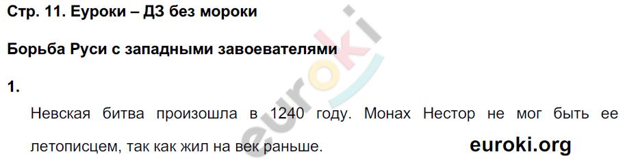 ГДЗ по окружающему миру 4 класс самостоятельные работы Чуракова, Трафимова. Задание: стр. 11