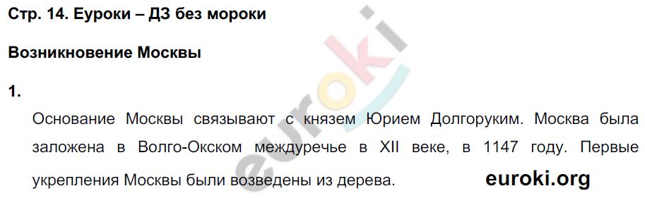 ГДЗ по окружающему миру 4 класс самостоятельные работы Чуракова, Трафимова. Задание: стр. 14