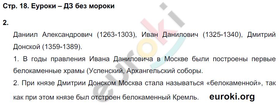 ГДЗ по окружающему миру 4 класс самостоятельные работы Чуракова, Трафимова. Задание: стр. 18