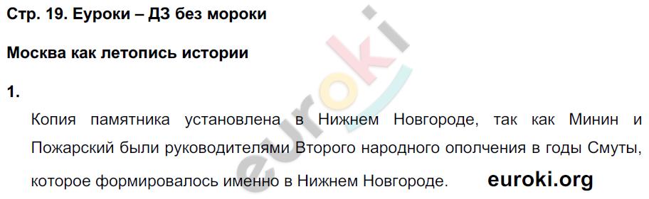 ГДЗ по окружающему миру 4 класс самостоятельные работы Чуракова, Трафимова. Задание: стр. 19