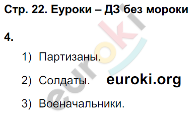 ГДЗ по окружающему миру 4 класс самостоятельные работы Чуракова, Трафимова. Задание: стр. 22