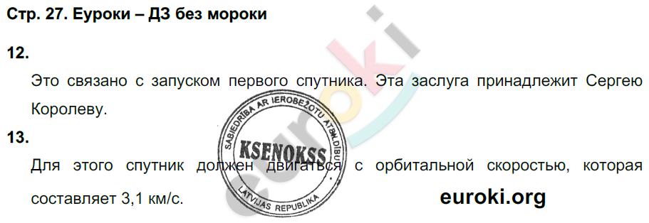 ГДЗ по окружающему миру 4 класс самостоятельные работы Чуракова, Трафимова. Задание: стр. 27