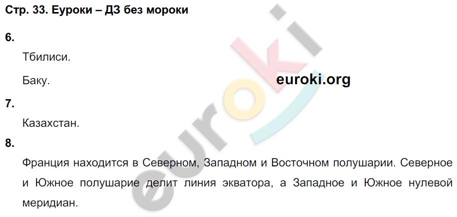 ГДЗ по окружающему миру 4 класс самостоятельные работы Чуракова, Трафимова. Задание: стр. 33