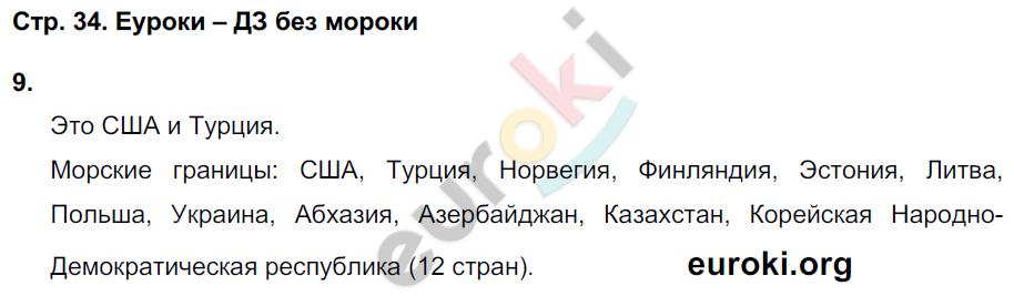 ГДЗ по окружающему миру 4 класс самостоятельные работы Чуракова, Трафимова. Задание: стр. 34