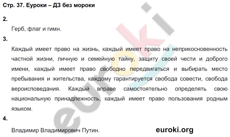 ГДЗ по окружающему миру 4 класс самостоятельные работы Чуракова, Трафимова. Задание: стр. 37
