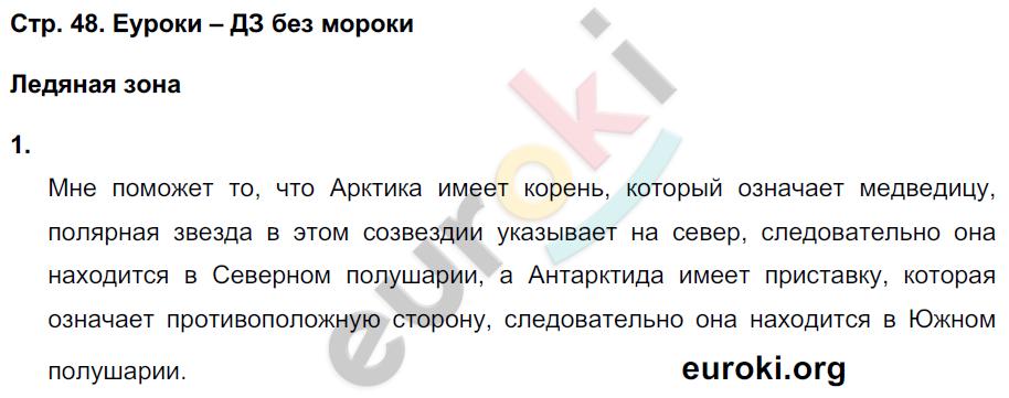 ГДЗ по окружающему миру 4 класс самостоятельные работы Чуракова, Трафимова. Задание: стр. 48