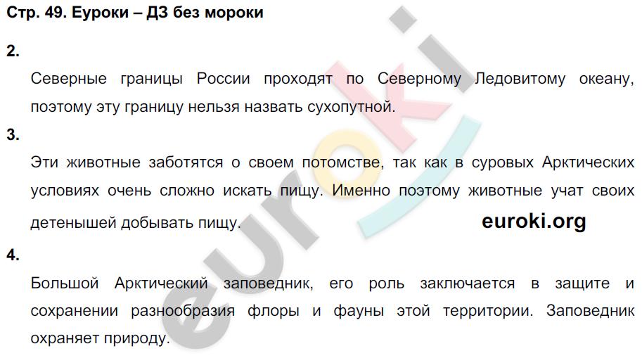 ГДЗ по окружающему миру 4 класс самостоятельные работы Чуракова, Трафимова. Задание: стр. 49