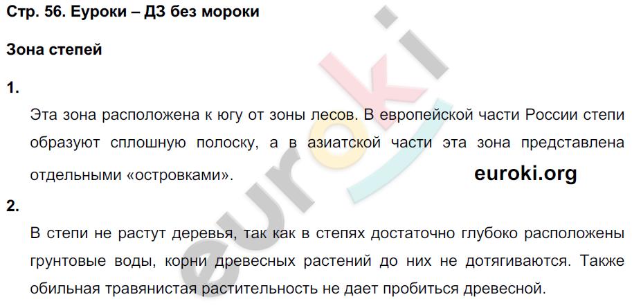 ГДЗ по окружающему миру 4 класс самостоятельные работы Чуракова, Трафимова. Задание: стр. 56
