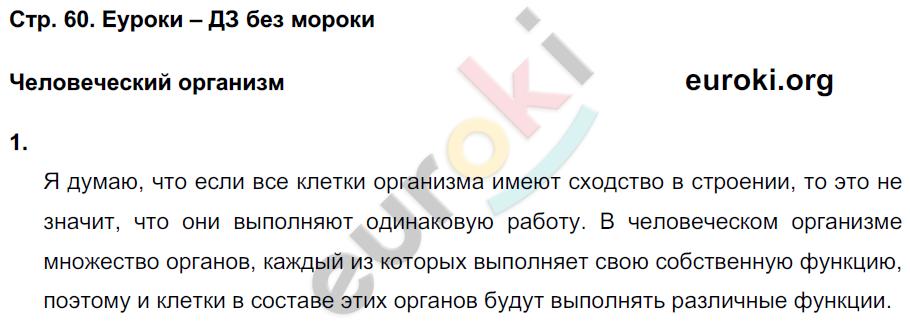 ГДЗ по окружающему миру 4 класс самостоятельные работы Чуракова, Трафимова. Задание: стр. 60