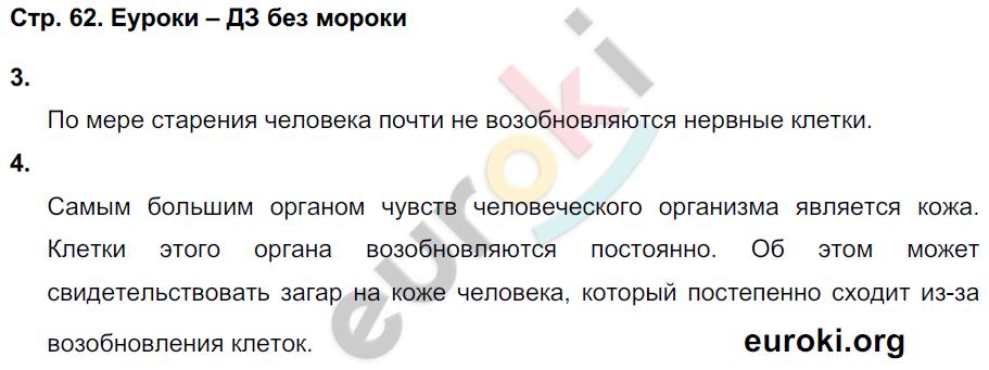 ГДЗ по окружающему миру 4 класс самостоятельные работы Чуракова, Трафимова. Задание: стр. 62