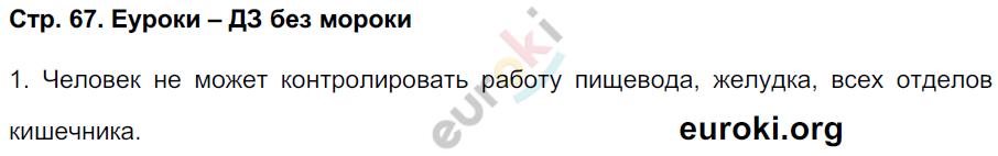 ГДЗ по окружающему миру 4 класс самостоятельные работы Чуракова, Трафимова. Задание: стр. 67