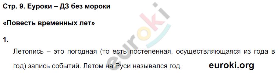 ГДЗ по окружающему миру 4 класс самостоятельные работы Чуракова, Трафимова. Задание: стр. 9