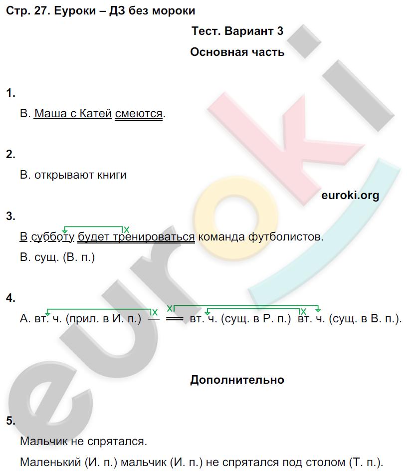 ГДЗ по русскому языку 4 класс самостоятельные работы Калинина, Желтовская. Задание: стр. 27
