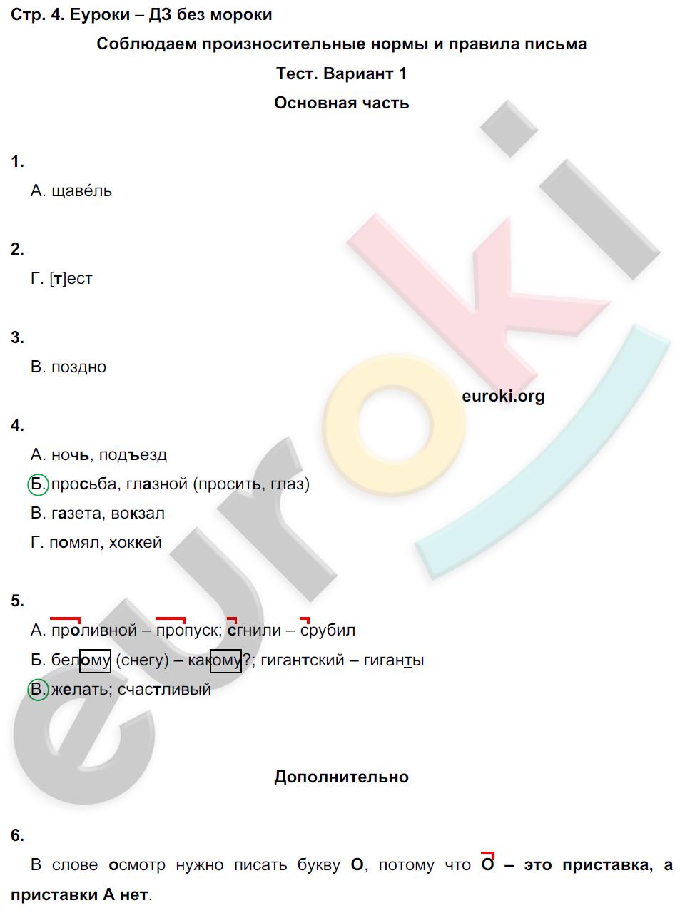 ГДЗ по русскому языку 4 класс самостоятельные работы Калинина, Желтовская. Задание: стр. 4