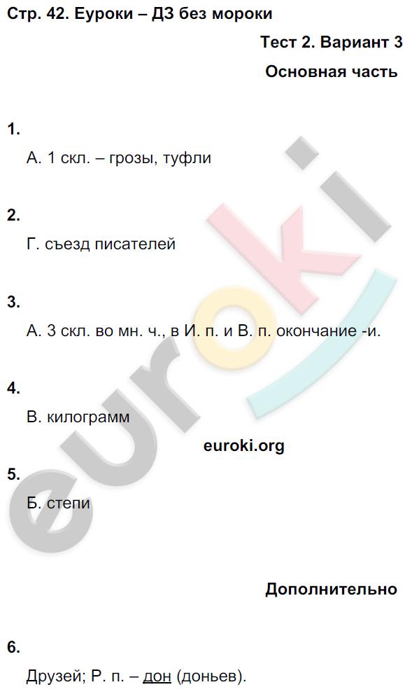 ГДЗ по русскому языку 4 класс самостоятельные работы Калинина, Желтовская. Задание: стр. 42