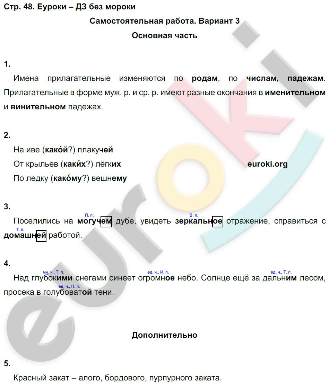ГДЗ по русскому языку 4 класс самостоятельные работы Калинина, Желтовская. Задание: стр. 48