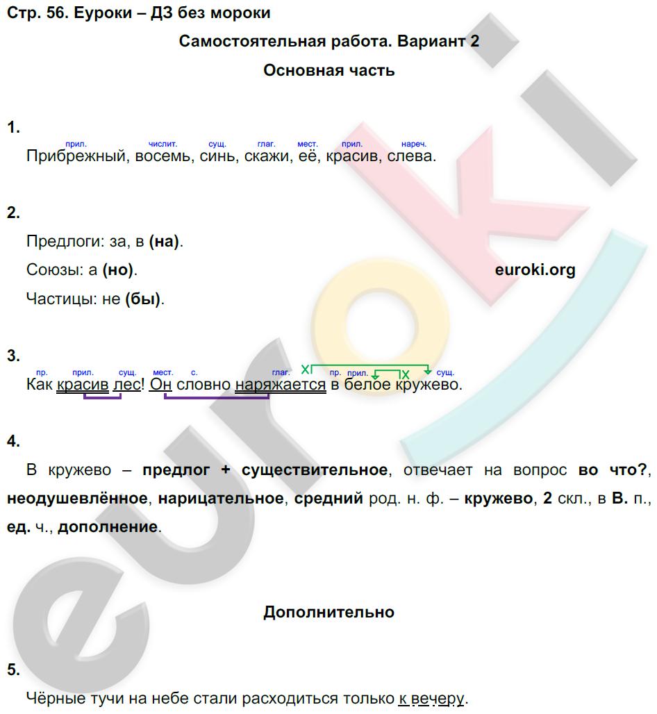 ГДЗ по русскому языку 4 класс самостоятельные работы Калинина, Желтовская. Задание: стр. 56