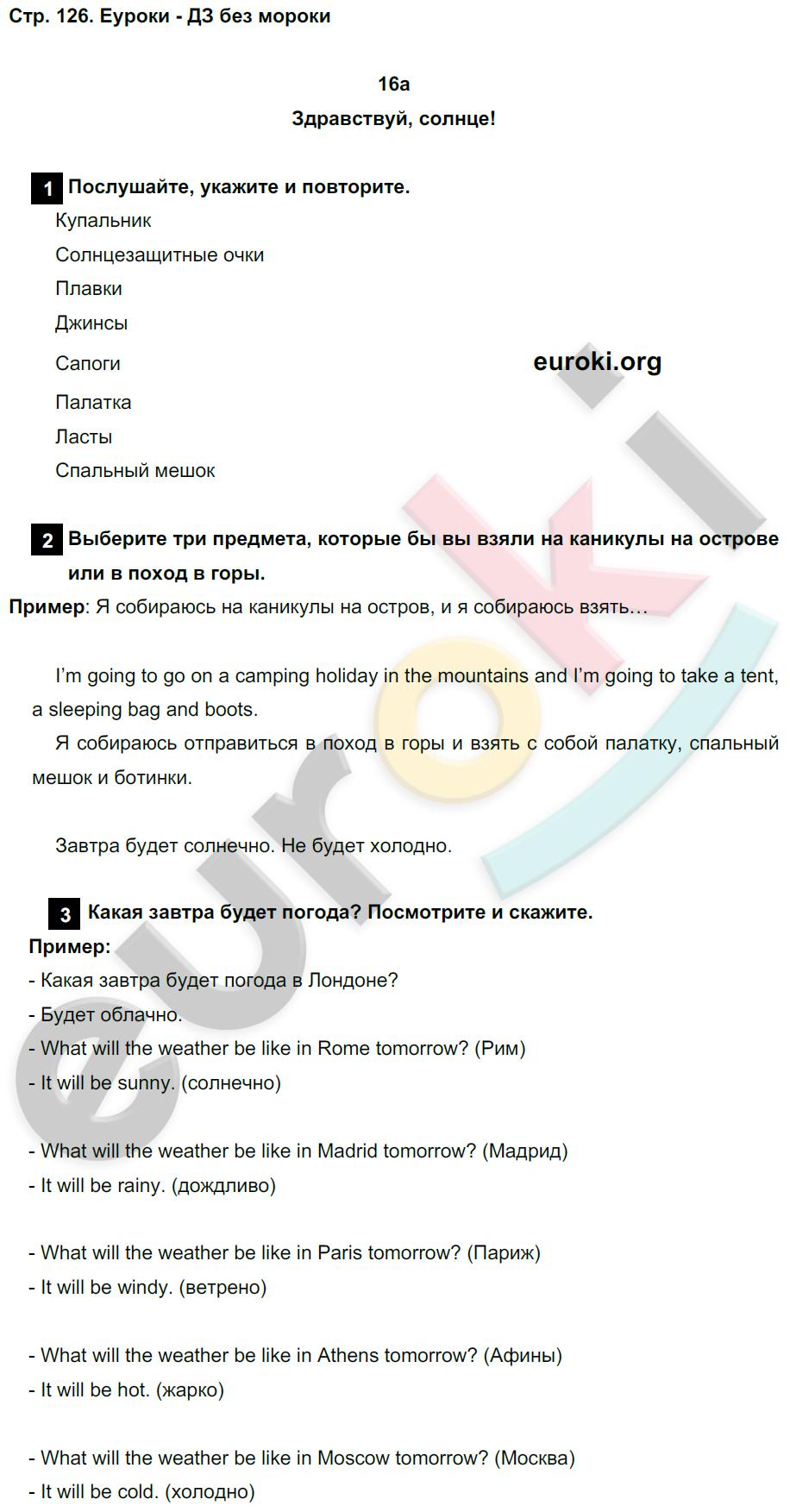 ГДЗ по английскому языку 4 класс Быкова, Дули, Поспелова. Задание: стр. 126