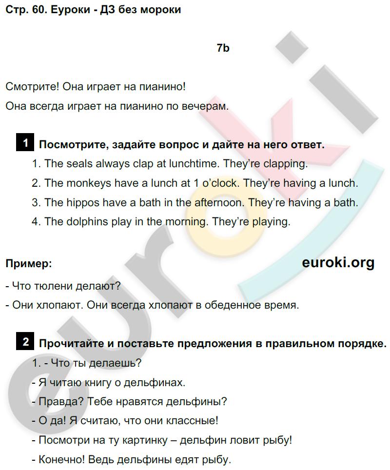 ГДЗ по английскому языку 4 класс Быкова, Дули, Поспелова. Задание: стр. 60