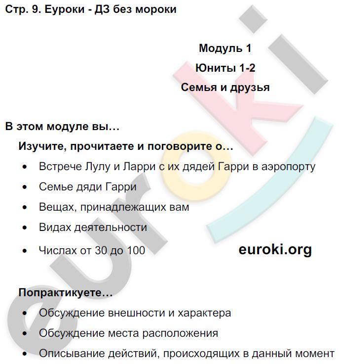 ГДЗ по английскому языку 4 класс Быкова, Дули, Поспелова. Задание: стр. 9