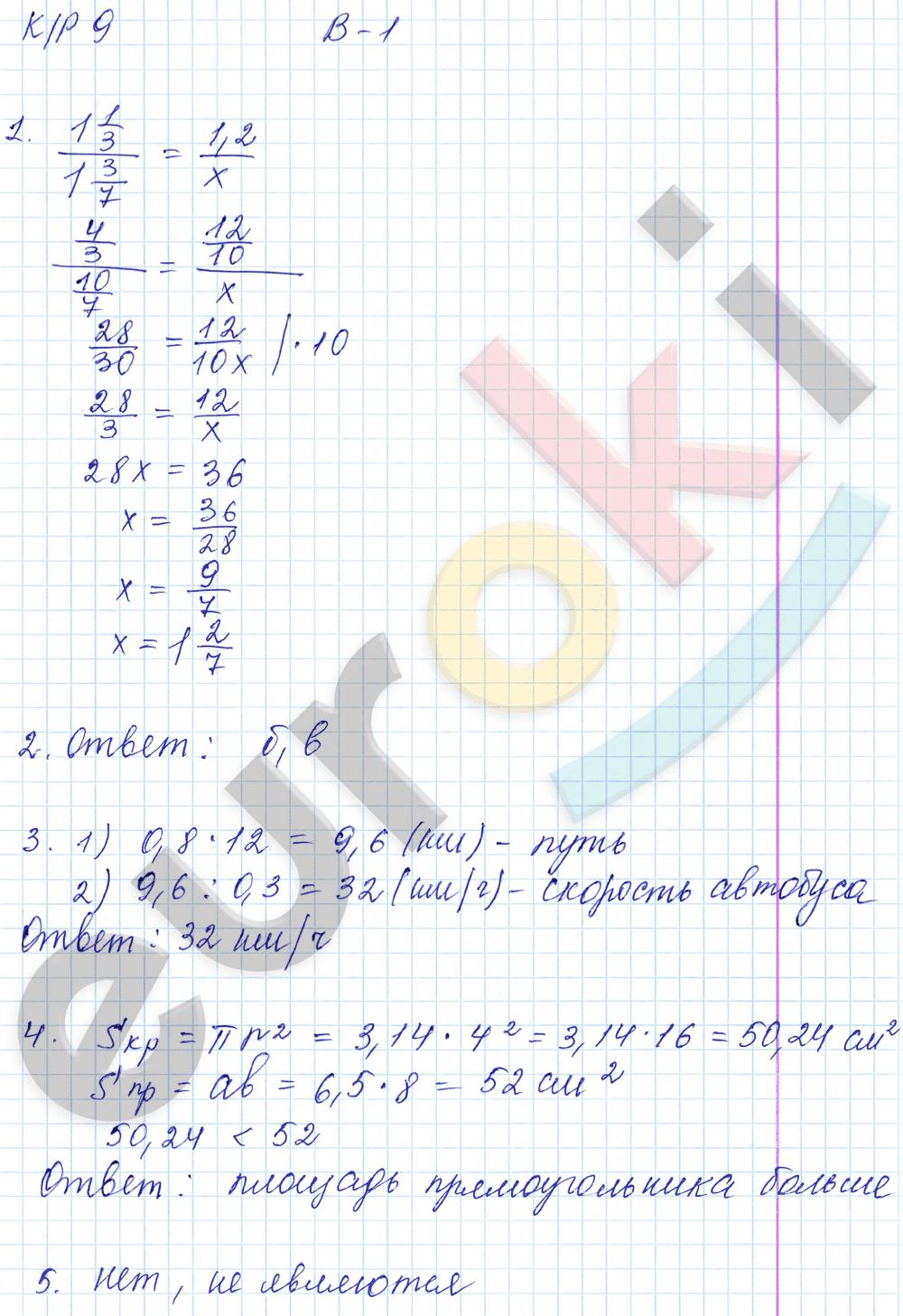 ГДЗ по математике 6 класс контрольные работы Дудницын, Кронгауз КР-9. Обратная пропорциональная зависимость. Площадь круга. Задание: Вариант 1
