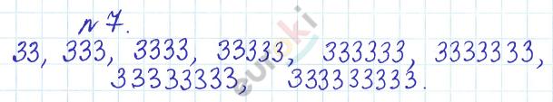 ГДЗ по математике 5 класс дидактические материалы Кузнецова, Минаева Обучающие работы, О-1. Чтение и запись чисел. Задание: 7
