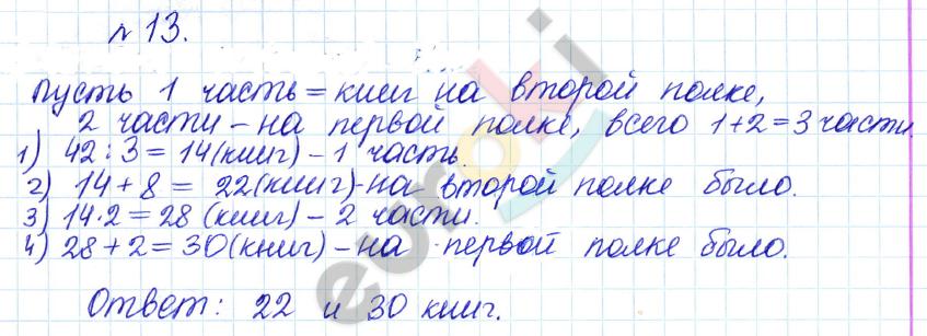 Решение задач из части 2 по математике помогите решить задачу по контроль и ревизия