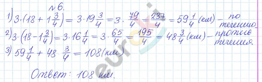 ГДЗ по математике 5 класс дидактические материалы Кузнецова, Минаева Обучающие работы, О-40. Все действия с дробями. Задание: 6