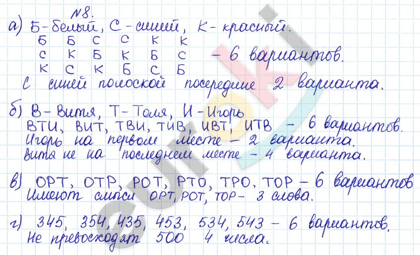 Комбинаторные задачи 5 класс с решением примеры с логарифмами примеры решения задач