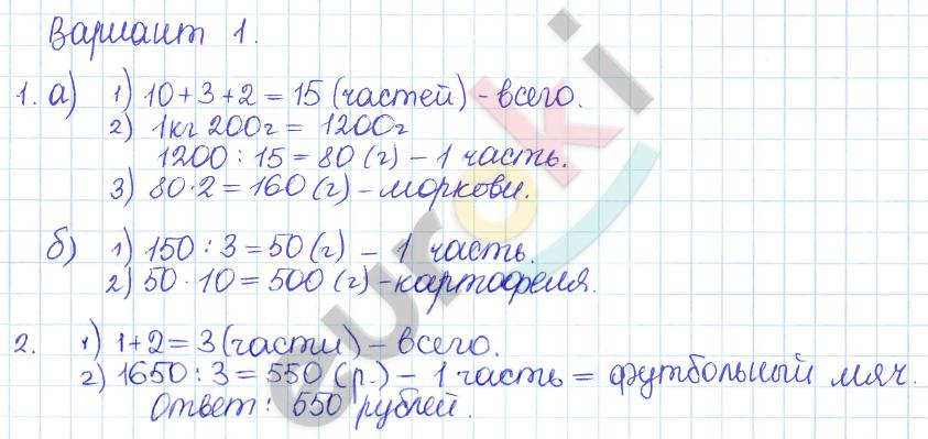 Кузнецова решение задач 5 класс решение задачи с обьяснение