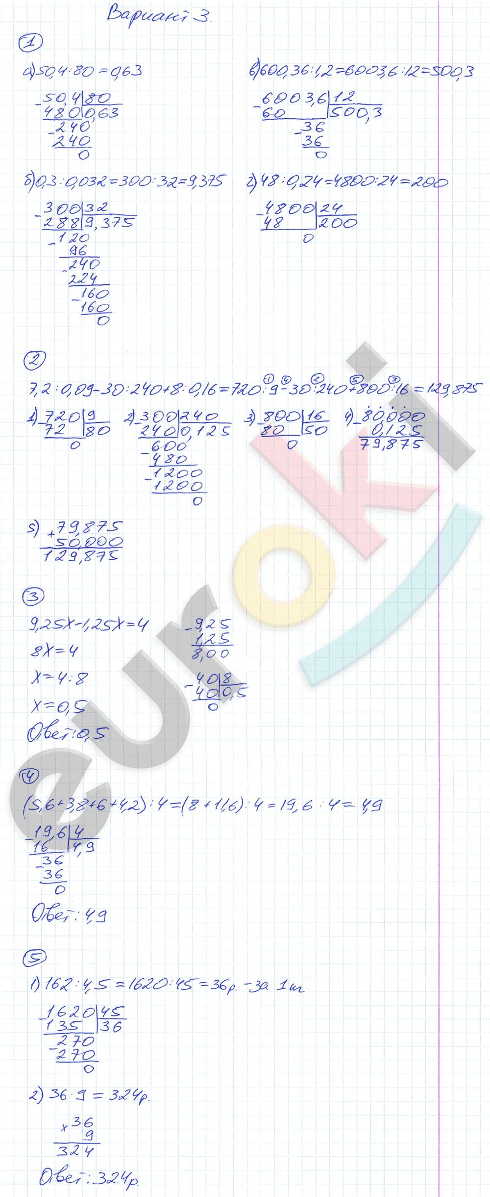 ГДЗ по математике 5 класс дидактические материалы Рудницкая. К учебнику Зубаревой Контрольные работы, КР-14. Деление десятичных дробей. Задание: Вариант 3