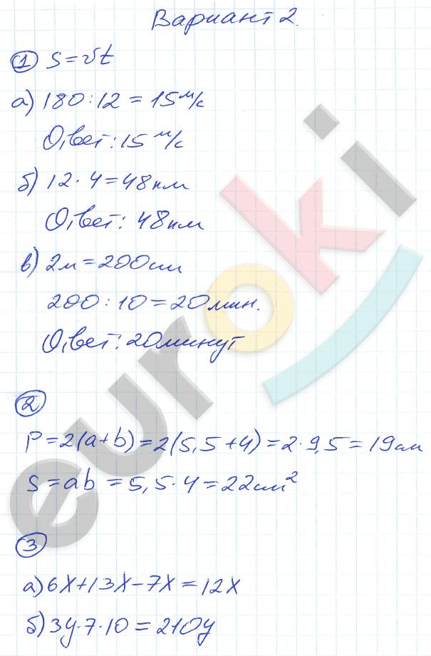 ГДЗ по математике 5 класс дидактические материалы Рудницкая. К учебнику Зубаревой Контрольные работы, КР-4. Формулы. Упрощение выражений. Задание: Вариант 2