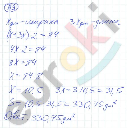 ГДЗ по математике 5 класс дидактические материалы Рудницкая. К учебнику Зубаревой Развивающие задачи. Задание: 119