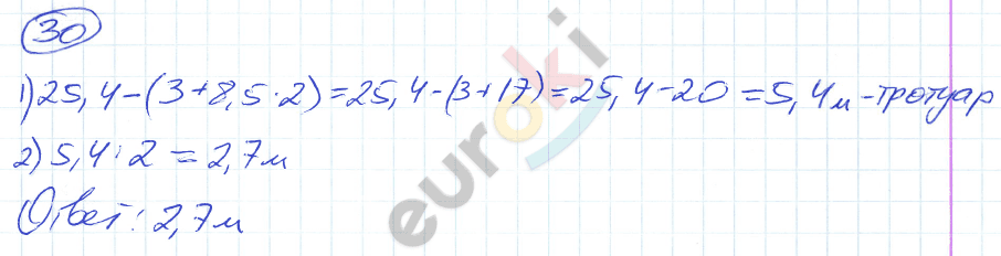 ГДЗ по математике 5 класс дидактические материалы Рудницкая. К учебнику Зубаревой Развивающие задачи. Задание: 30