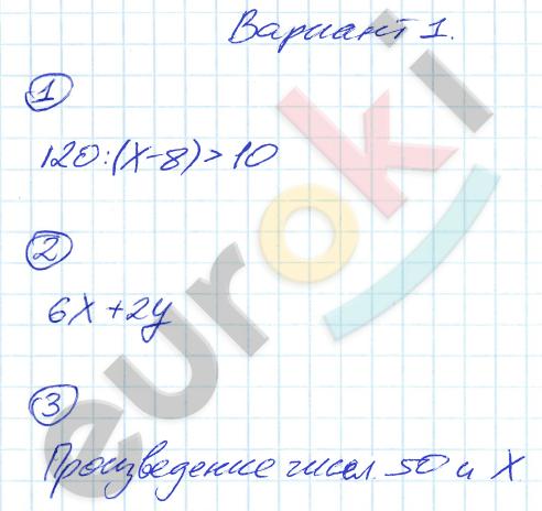 ГДЗ по математике 5 класс дидактические материалы Рудницкая. К учебнику Зубаревой Самостоятельные работы, СР-16. Математический язык. Задание: Вариант 1