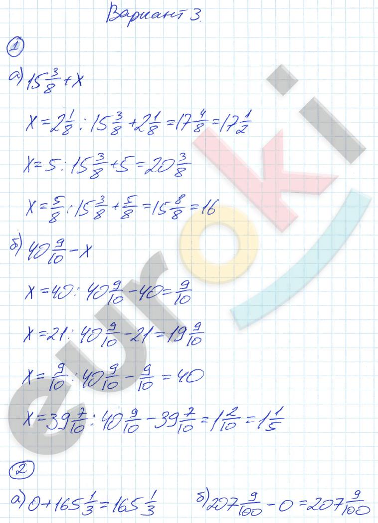 ГДЗ по математике 5 класс дидактические материалы Рудницкая. К учебнику Зубаревой Самостоятельные работы, СР-24. Сложение и вычитание смешанных чисел. Задание: Вариант 3