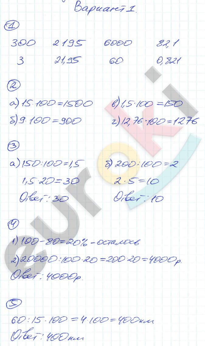 ГДЗ по математике 5 класс дидактические материалы Рудницкая. К учебнику Зубаревой Самостоятельные работы, СР-46. Задачи на проценты. Задание: Вариант 1