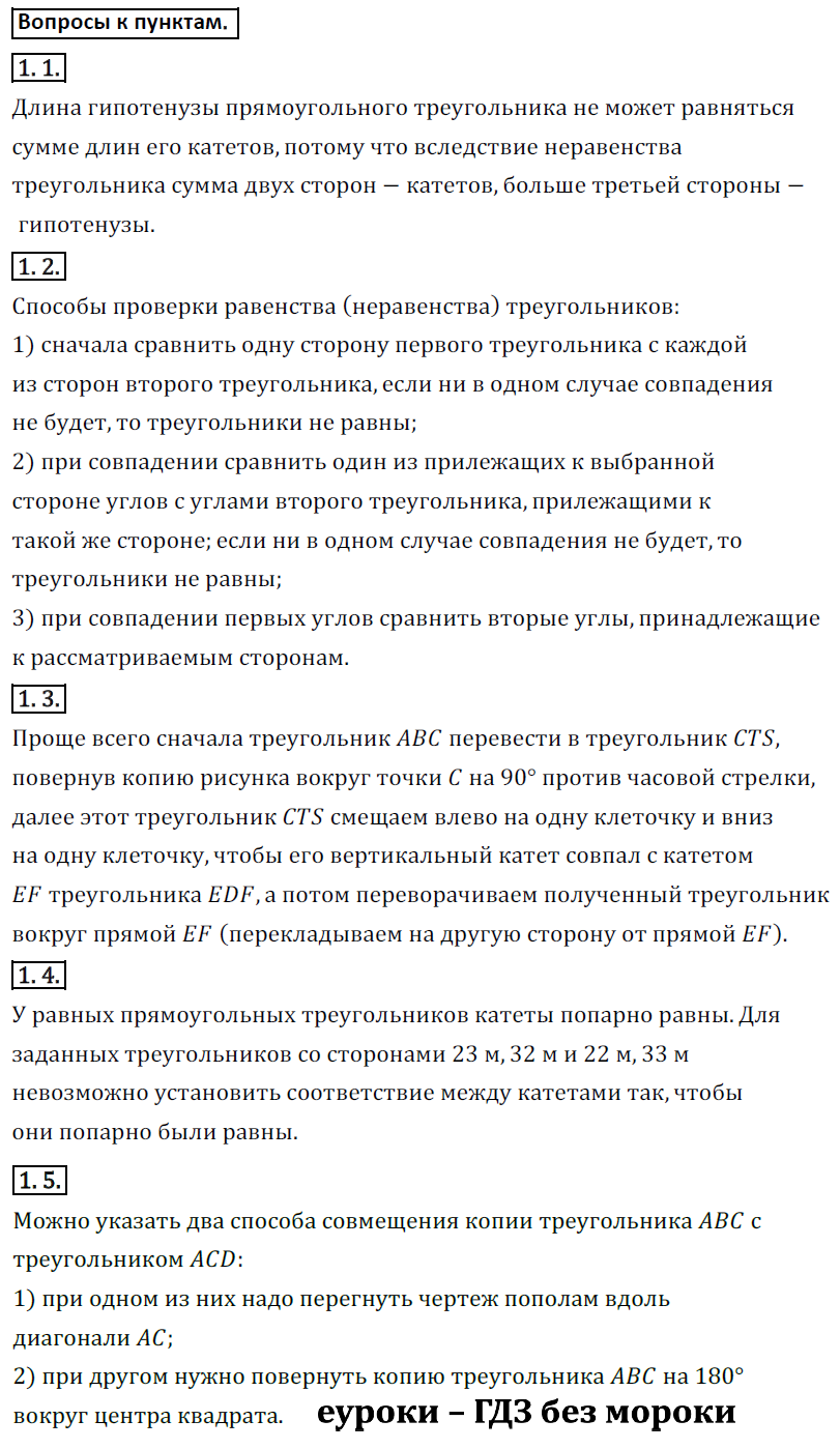ГДЗ по математике 5 класс Козлов, Никитин Русское Слово ответы и решения онлайн Глава 10. Прямоугольные треугольники, §1. Равенство прямоугольных треугольников. Задание: Вопросы к пунктам