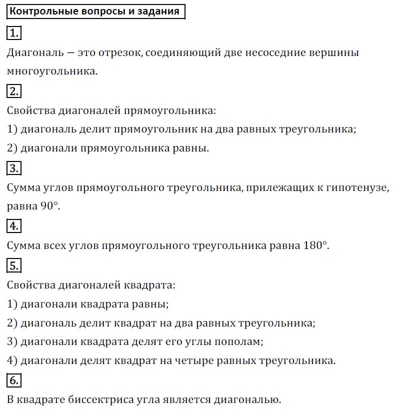 ГДЗ по математике 5 класс Козлов, Никитин Русское Слово ответы и решения онлайн Глава 10. Прямоугольные треугольники, §2. Некоторые свойства прямоугольника и квадрата. Задание: Контрольные вопросы и задания