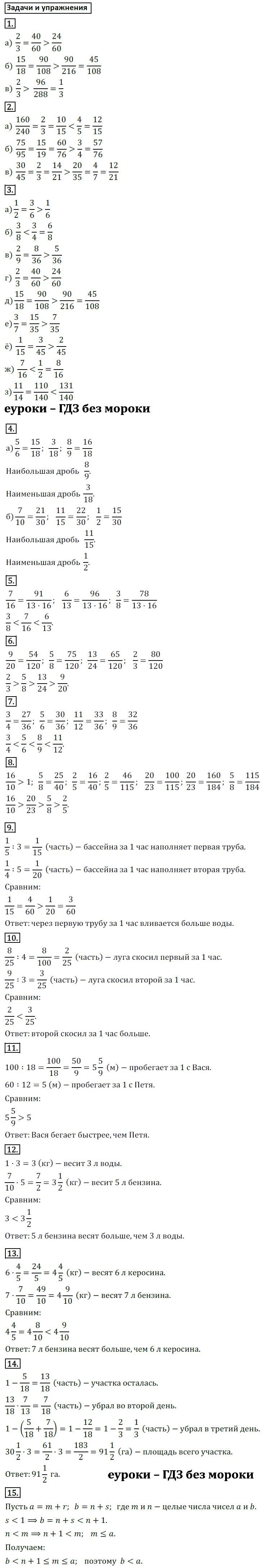 ГДЗ по математике 5 класс Козлов, Никитин Русское Слово ответы и решения онлайн Глава 11. Дроби, §5. Сравнение дробей. Задание: Задачи и упражнения