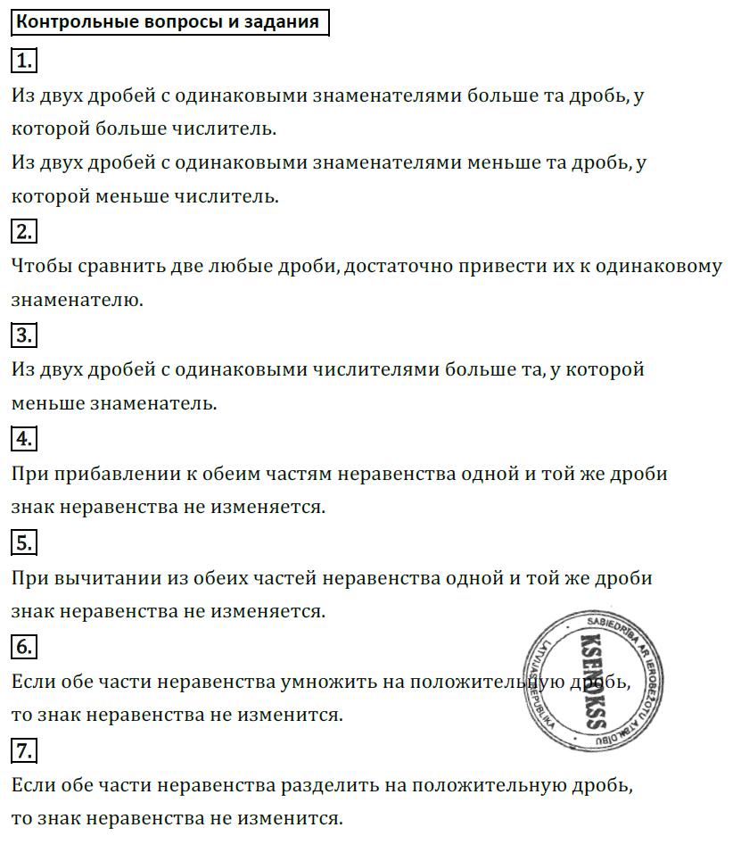 ГДЗ по математике 5 класс Козлов, Никитин Русское Слово ответы и решения онлайн Глава 11. Дроби, §5. Сравнение дробей. Задание: Контрольные вопросы и задания