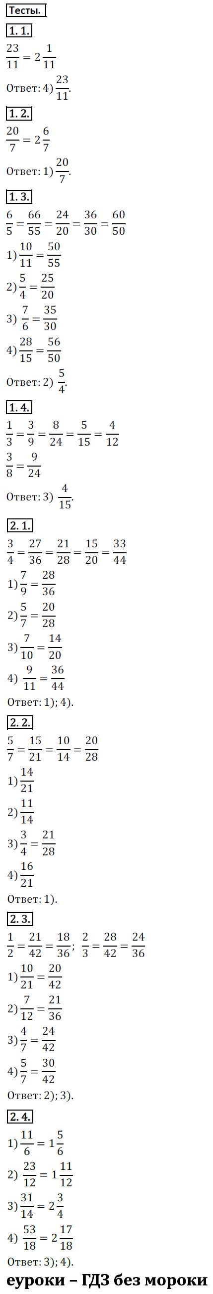 ГДЗ по математике 5 класс Козлов, Никитин Русское Слово ответы и решения онлайн Глава 11. Дроби, §5. Сравнение дробей. Задание: Тесты