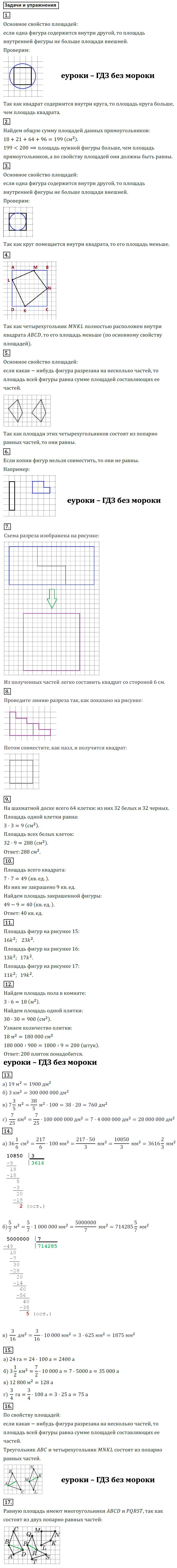 ГДЗ по математике 5 класс Козлов, Никитин Русское Слово ответы и решения онлайн Глава 12. Площадь, §1. Понятие площади. Задание: Задачи и упражнения
