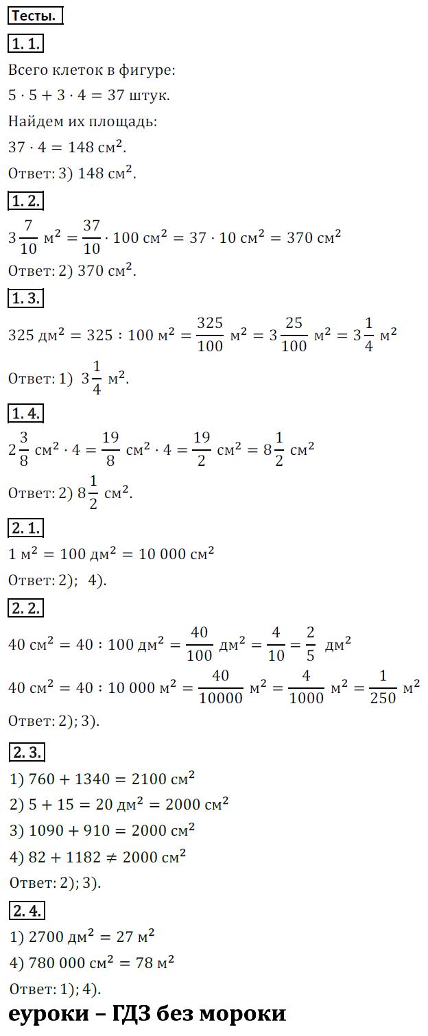 ГДЗ по математике 5 класс Козлов, Никитин Русское Слово ответы и решения онлайн Глава 12. Площадь, §1. Понятие площади. Задание: Тесты