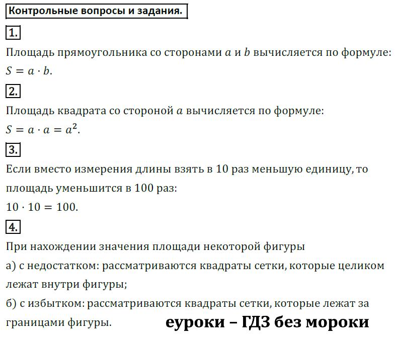 ГДЗ по математике 5 класс Козлов, Никитин Русское Слово ответы и решения онлайн Глава 12. Площадь, §2. Площадь прямоугольника и квадрата. Задание: Контрольные вопросы и задания
