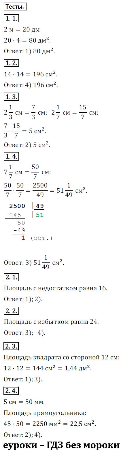 ГДЗ по математике 5 класс Козлов, Никитин Русское Слово ответы и решения онлайн Глава 12. Площадь, §2. Площадь прямоугольника и квадрата. Задание: Тесты