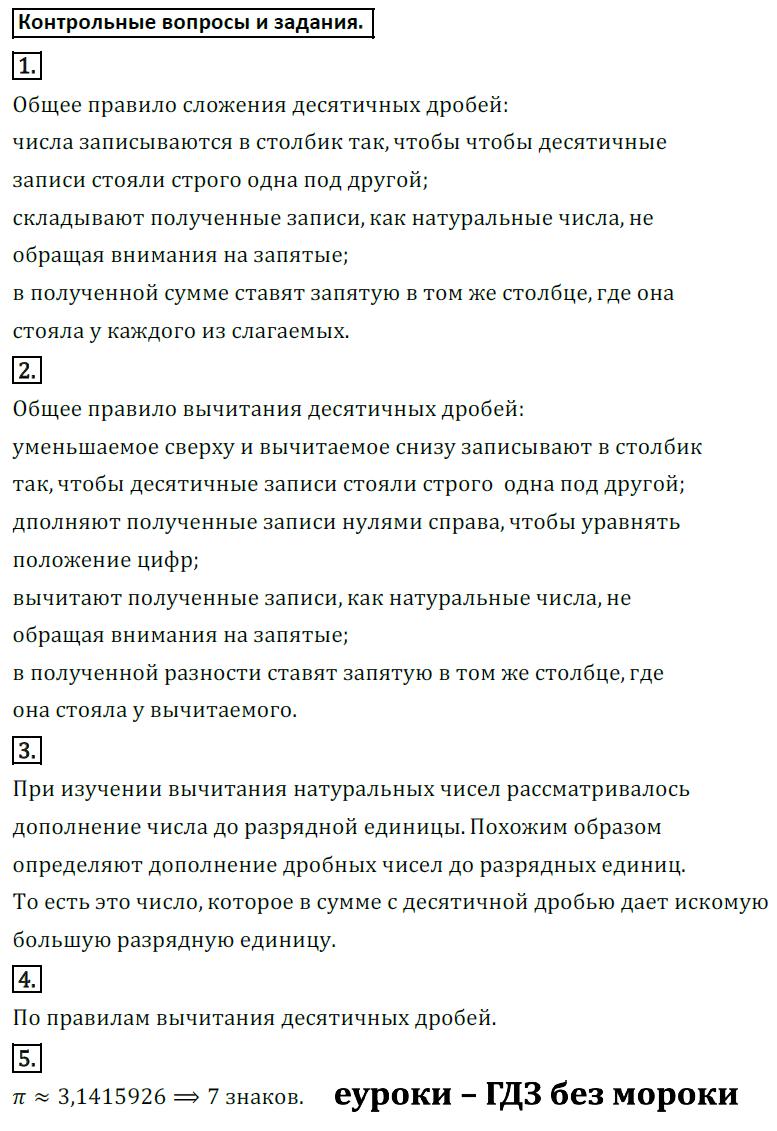 ГДЗ по математике 5 класс Козлов, Никитин Русское Слово ответы и решения онлайн Глава 13. Десятичные дроби, §3. Сложение и вычитание десятичных дробей. Задание: Контрольные вопросы и задания